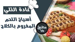 أسياخ اللحم المفروم بالكلاج - غادة التلي