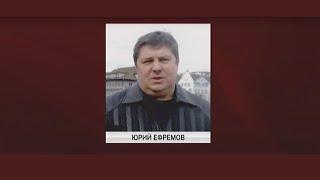 В Финляндии по запросу США задержан россиянин Юрий Ефремов