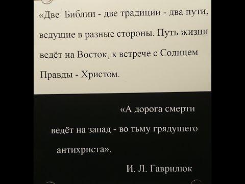 ДВЕ БИБЛИИ ДВА