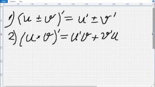 Урок №3 правила дифференцирования