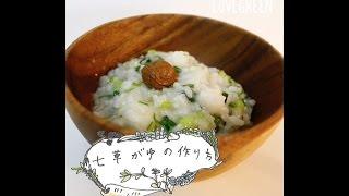 七草がゆの作り方 - LOVEGREEN動画