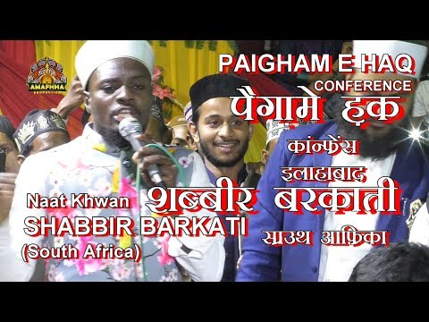 SHABBIR BARKATI SOUTH AFRICA | PAIGHAAM E HAQ CONFERRENCE ALLAHABAD.
