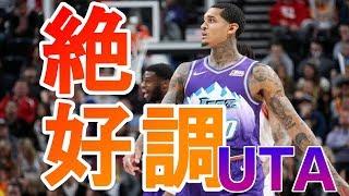【NBA 解説】ジョーダンクラークソン加入のユタジャズが無敵すぎる!