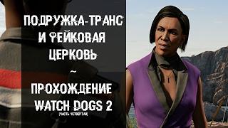 ОБНОВА В WATCH DOGS 2 • Прохождение Watch Dogs 2 • Часть IV (продолжение)