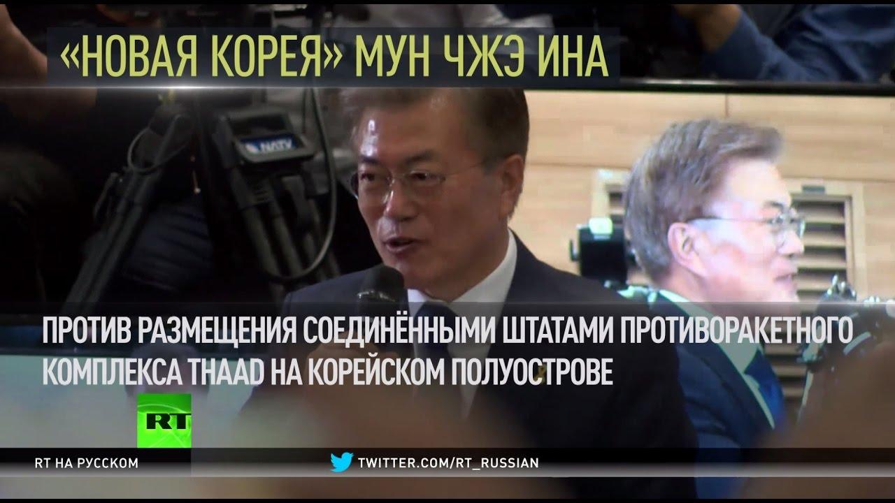 Дальше от ПРО США, ближе к Пхеньяну: Мун Чжэ Ин вступил в должность президента Южной Кореи