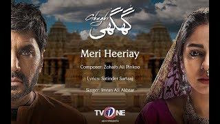 Meri Heeriay | Ghughi | Full HD | TV One