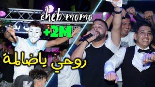 الأغنية التي يبحث عنها الجميع Cheb MoMo -Rohi ya dalmaروحي ياضالمة Avec Pachichi Live Cover 2021