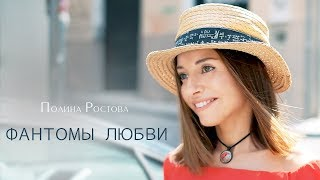 Смотреть клип Полина Ростова - Фантомы Любви