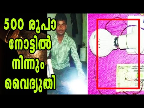 Odisha Boy 'Makes Electricity From Rs.500 Notes' | Oneindia Malayalam