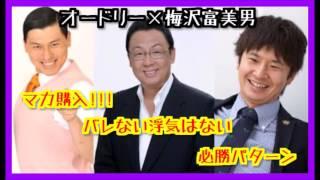 スペシャルゲスト梅沢富美男さん。やっぱり面白い方です。 ぜひご視聴下...