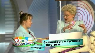 Ревматоидный артрит. Что сковывает руки