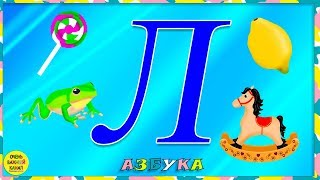 Абетка для малюків. Буква Л. Вчимо букви разом. Розвиваючі мультики для дітей