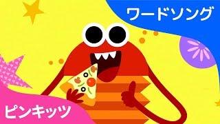 ピザをつくろう | ワードソング | ピンキッツ童謡
