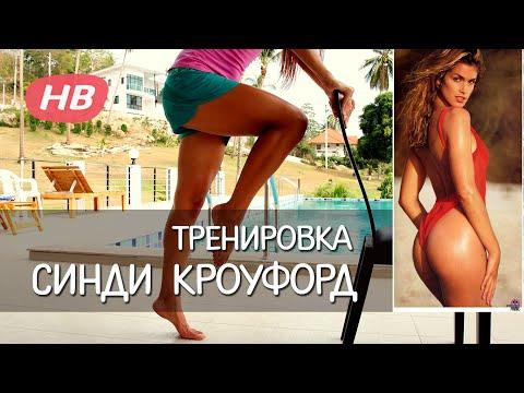 Синди Кроуфорд - идеальное тело за 10  - YouTube