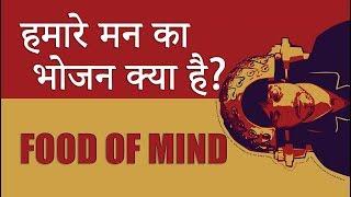 Food of Mind (मन का भोजन)