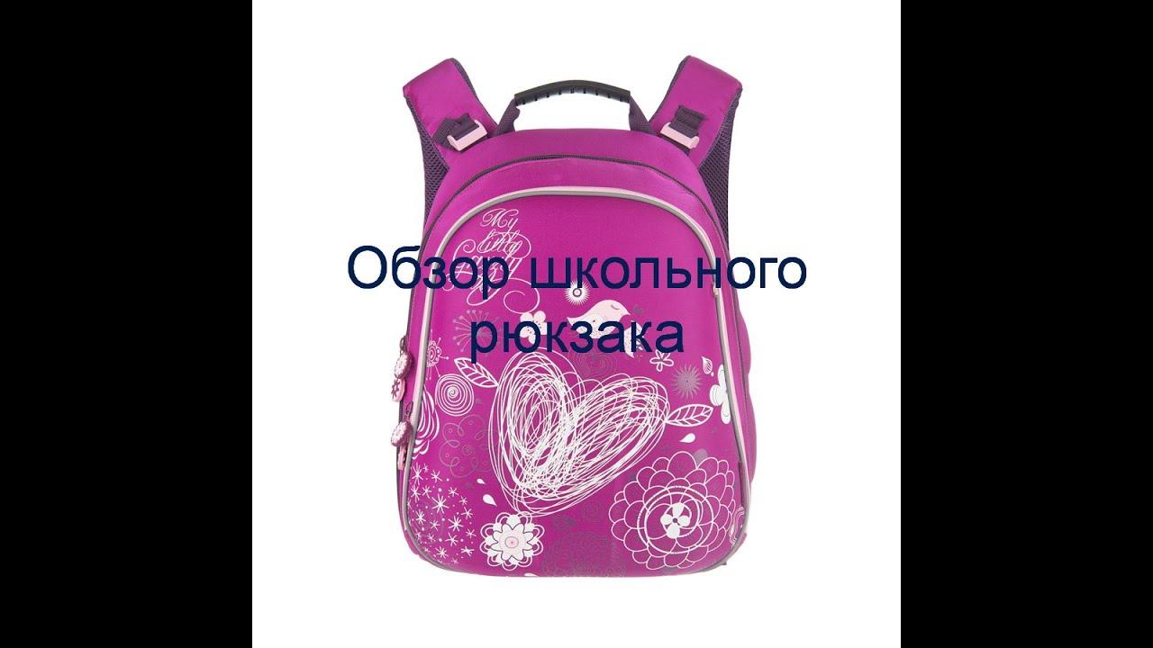 Рюкзаки школьные grizzly чемоданы на колесах в минске купить в интернете