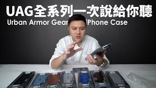 UAG iPhone保護殼全系列一次看,美國軍規殼代表性品牌,3大系列怎麼選?|GUSHA發現新好物