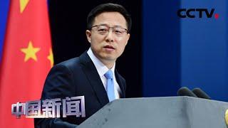 [中国新闻] 中国外交部:美挑拨中非友好关系不可能得逞   新冠肺炎疫情报道