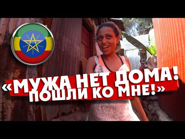 СКОЛЬКО СТОИТ ДЕВУШКА В ЭФИОПИИ/ Африканка заманила домой, пока мужа не было/ Отбился от гопников.