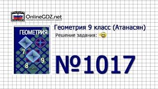 Задание № 1017 — Геометрия 9 класс (Атанасян)