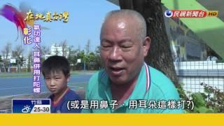 2016.11.06【在地真台灣】硬氣功達人獨門功夫 耳.鼻可打陀螺