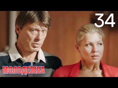 Кадры из фильма Молодежка - 1 сезон 29 серия