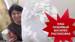 НАШ Любимый ВАСИЛЁК распаковка ПОДАРОК и СЕГОДНЯ РОЗЫГРЫШ Приза 400000 Подписчиковhelen Marynina