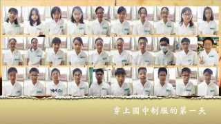 高師大附中國中部106級義班一年級學校生活集錦
