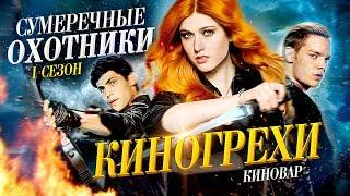 Сумеречные охотники - Киногрехи и киноляпы. 1 сезон.  Shadowhunters