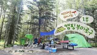본격 먹으러 가는 캠핑 브이로그 1부ㅣ양념 소갈비, 해…