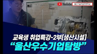 [취업특강]2부 울산우수 기업탐방 -기계,자동차 부품기…