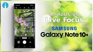คลิปวีดีโอทดสอบระบบ Live Focus Video บนกล้อง Samsung Galaxy Note10+
