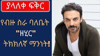 kana tv:yalaleke fikir part 94 ugur biography: የዘሂር ትክክለኛ ማንነት::