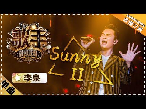 李泉《Sunny II》-单曲纯享《歌手2018》EP12 Singer 2018【歌手官方频道】