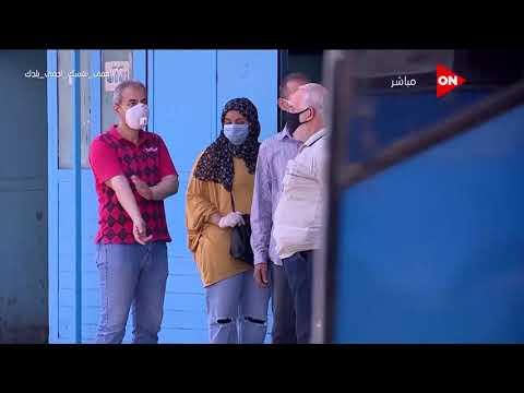 صباح الخير يا مصر - هيئة النقل العام تتخذ إجراءات قوية لوقاية الركاب من العدوى بفيروس كورونا  - نشر قبل 5 ساعة