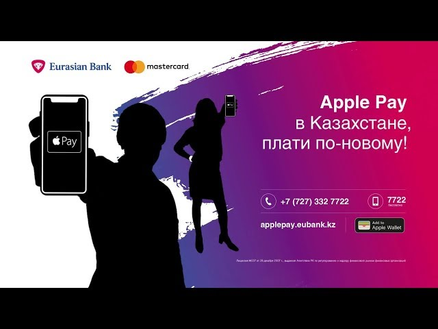 Apple Pay от Eurasian Bank