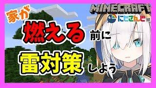 #15【Minecraft】雷で泣かないように対策しよう!【アルス・アルマル/にじさんじ】
