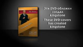 DVD обложки  (DVD cover).mp4