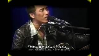 巡恋歌 長渕剛 1999 Ver 11.