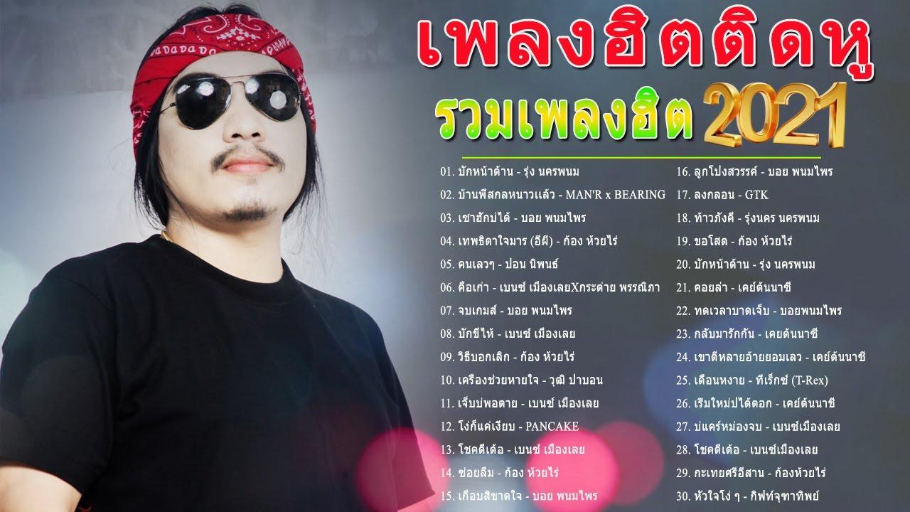 นักร้องยอดนิยม 🎸🎸 #บอย พนมไพร ,#ก้อง ห้วยไร่, #เคย์ ต้นน้ำชี 30 เพลง เต้ยสุดสะแนน มนต์แคน แก่นคูน