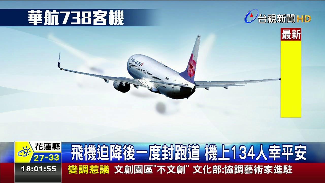 華航廣島飛臺灣引擎半路異常轉降福岡 - YouTube