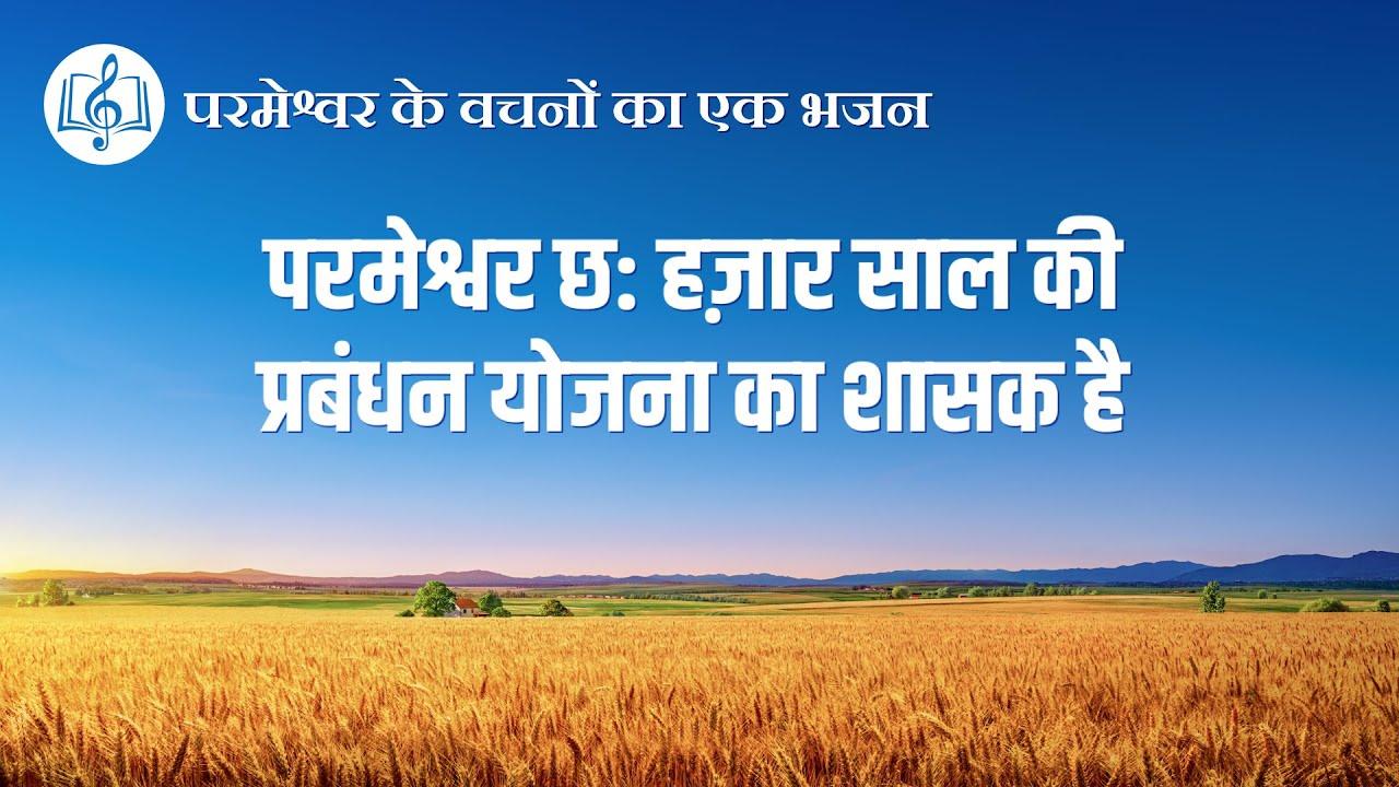 परमेश्वर छ: हज़ार साल की प्रबंधन योजना का शासक है   Hindi Christian Song With Lyrics