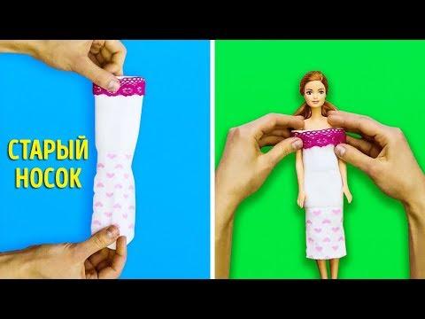 Как сшить для куклы барби одежду