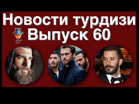 Новости турдизи.  Выпуск 60