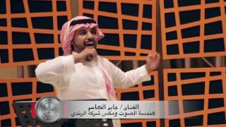 جابر الكاسر - صدمة عمر
