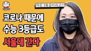 현재 사태로 인해 수능 3등급도 서울대학교에 입학할 수…