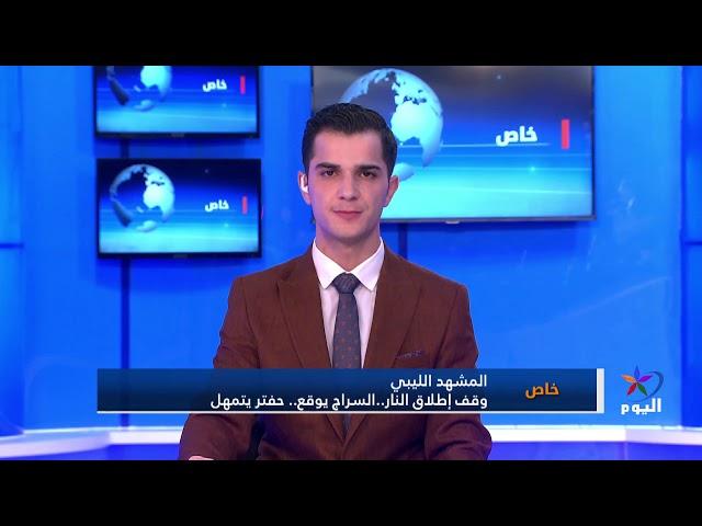 الشأن الليبي: وقف إطلاق النار..السراج يوقع.. حفتر يتمهل