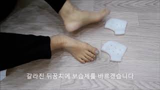 """써니약사의 """"오투웰 실리콘 보호대"""" …"""
