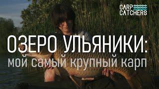 Рыбалка на озере Ульяники мой самый крупный карп Тактика ловли карпа на бойлы Видео 4к