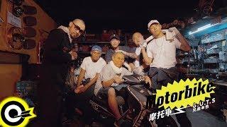 兄弟本色 G.U.T.S【摩托車 Motorbike】Official Music Video Video